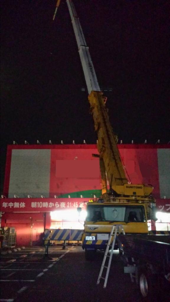 藤井寺市、夜中の空調工事現場エアコン引取☆