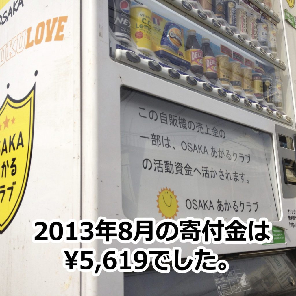 OSAKAあかるクラブ支援自販機 7月の寄付金額