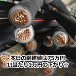 【銅相場情報2013.10.18】