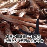 【銅相場情報 2013.10.1】