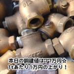 【銅相場情報2013.12.5】銅を主成分とする合金、その名も「砲金」