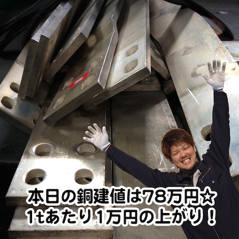 【銅相場情報2013.12.10】メッキ銅ブスバー登場☆