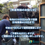 【年末年始の営業日のお知らせ】