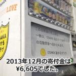 OSAKAあかるクラブ支援自販機 12月の寄付金額