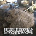 【銅相場情報2014.1.16】砲金ダライ粉のクリーンアップ作業
