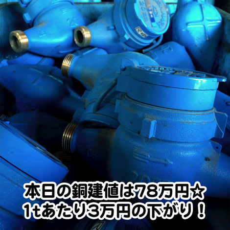【銅相場情報2014.1.28】青いぜ!砲金の水道メーター