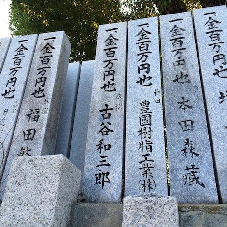 神社には創業社である古谷和三郎の名が刻まれています