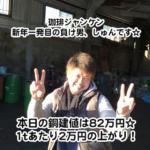 【銅相場情報2014.1.7】新年一発目の負け男☆