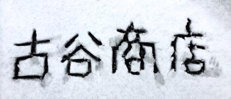 さあ大変!大雪 VS 古谷商店!
