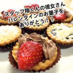 弊社スタッフ翔くんの彼女さんからバレンタインのお菓子を頂きました☆