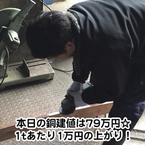 【銅相場情報2014.2.19】銅ブスバー、塗装を削って上銅に変身☆