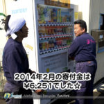 OSAKAあかるクラブ支援自販機 2014年2月の寄付金額