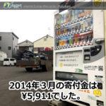 OSAKAあかるクラブ支援自販機 2014年3月の寄付金額