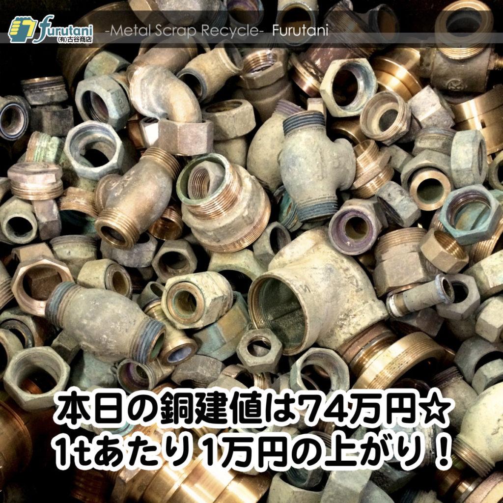 【銅相場情報2014.4.25】今日は砲金のバルブにフォーカス☆