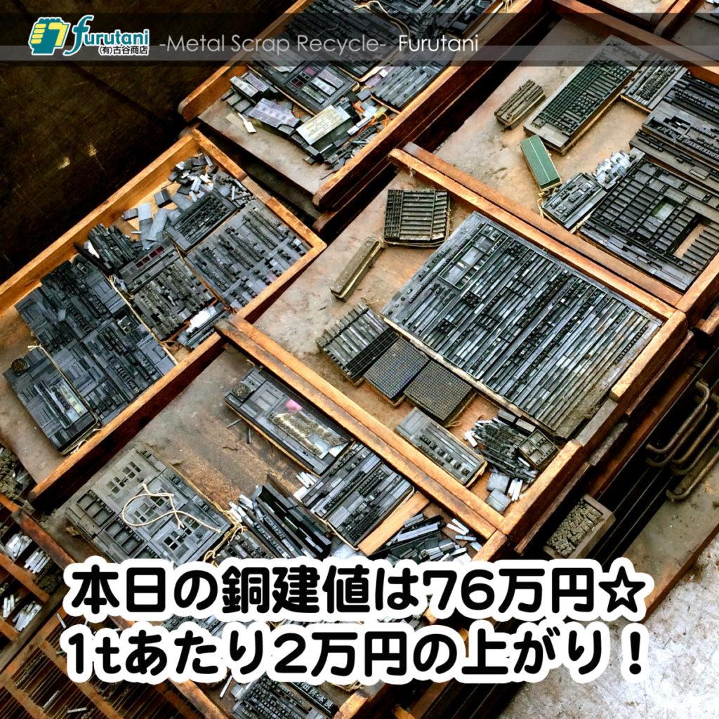 【銅相場情報2014.5.15】活字鉛を偲んで・・・