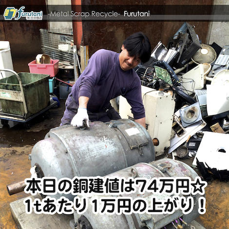 【銅相場情報2014.5.12】巨大モーターも銅を含んでる!
