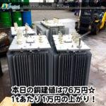 【銅相場情報2014.5.28】変圧器トランスも種類は様々?