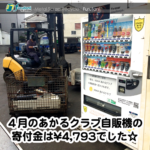 OSAKAあかるクラブ支援自販機 2014年4月の寄付金額