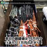 【銅相場情報2014.6.2】トランス・変電施設のスクラップもお任せ☆