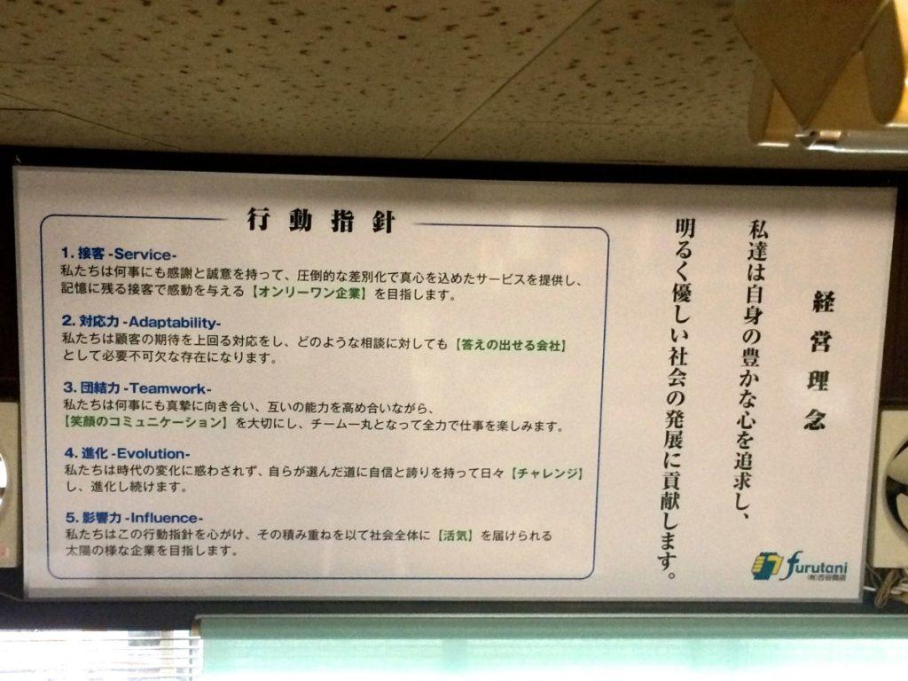 古谷商店【経営理念・行動指針】完成です☆