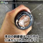 【銅相場情報2014.7.4】6600V用の電線ってこんなに太い!
