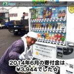 OSAKAあかるクラブ支援自販機 2014年6月の寄付金額