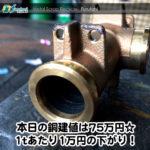 【銅相場情報2014.8.14】顔に見えるスクラップ写真
