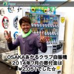OSAKAあかるクラブ支援自販機 2014年7月の寄付金額