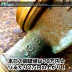 【銅相場情報2014.8.22】砲金?ビスマス?、刻まれた『B』に隠された意味とは?