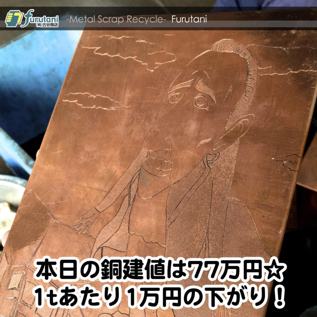 【銅相場情報2014.9.1】美術専門学校から入荷の銅版画がクリエイティブ過ぎる件。