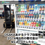 OSAKAあかるクラブ支援自販機 2014年8月の寄付金額