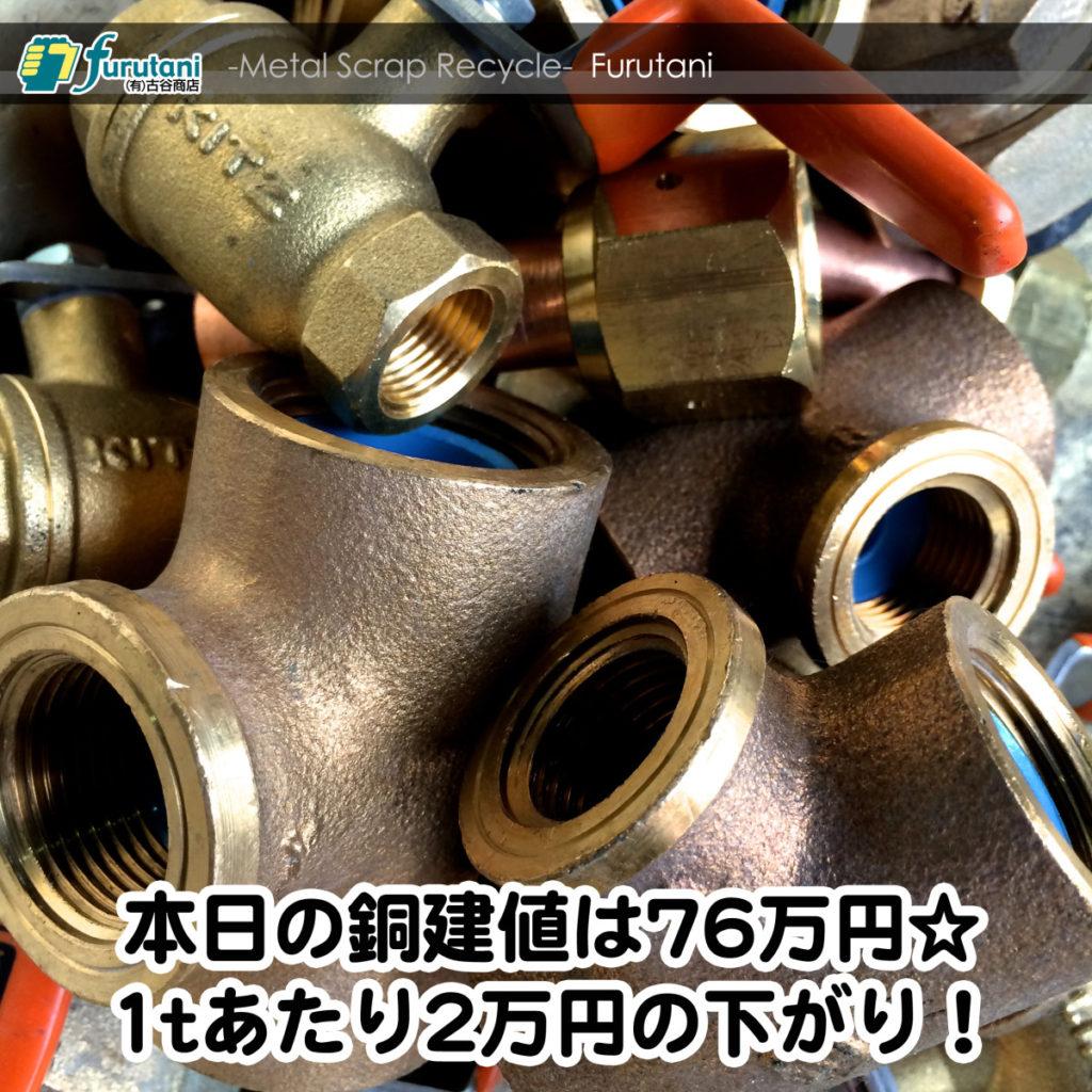 【銅相場情報2014.10.20】銅も鉄もステンも下がり祭りじゃ!