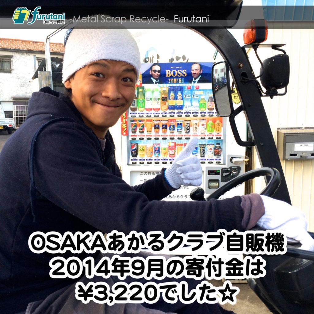OSAKAあかるクラブ支援自販機 2014年9月の寄付金額