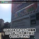OSAKAあかるクラブ支援自販機 2014年10月の寄付金額