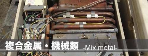 買取品目・複合金属機械類