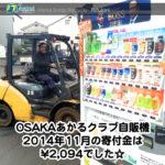 OSAKAあかるクラブ支援自販機 2014年11月の寄付金額