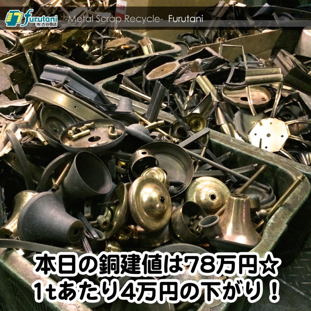 【銅相場情報2014.12.17】結婚式場の真鍮装飾品スクラップ君、お疲れ様でした!
