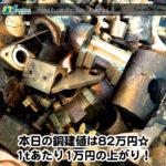 【銅相場情報2014.12.4】本日の銅建値は82万円