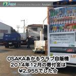 OSAKAあかるクラブ支援自販機 2014年12月の寄付金額