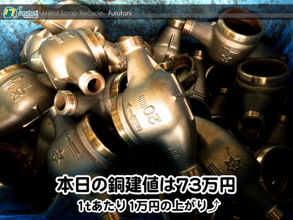 【銅相場情報2015.2.13】水道メーターにエコブラスがどんどん普及!