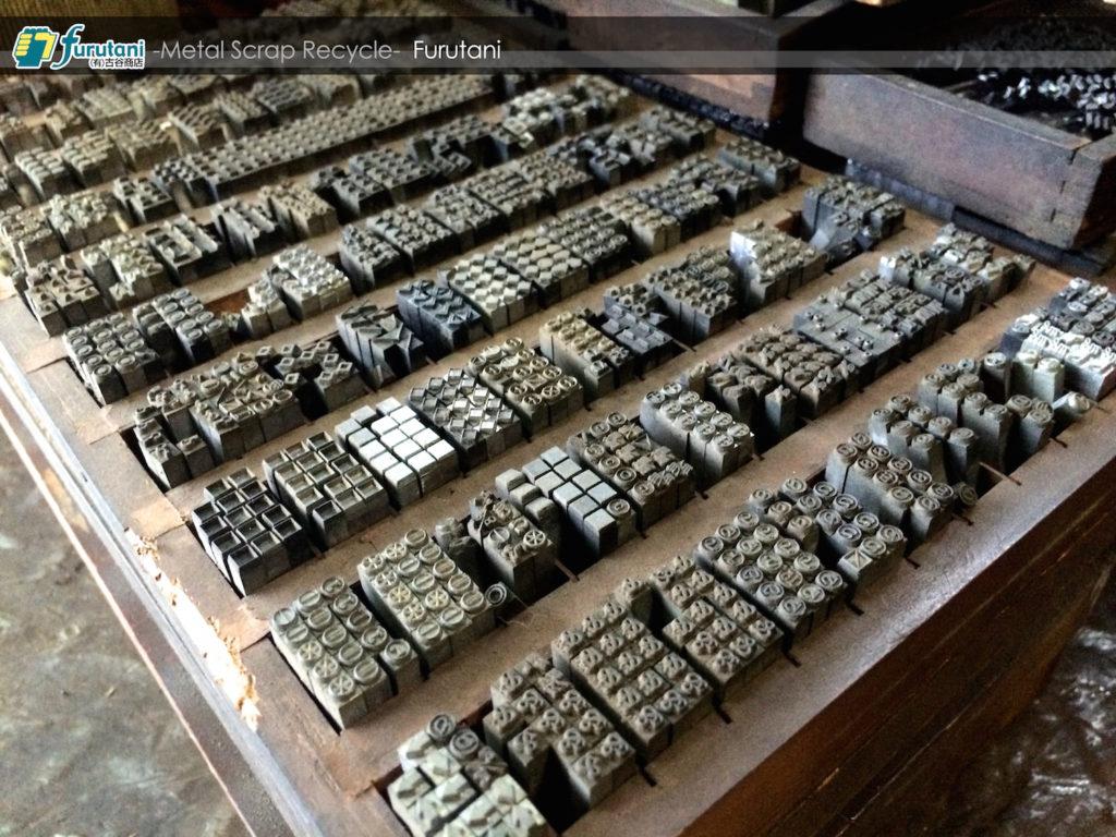 活字,活字鉛,活版印刷
