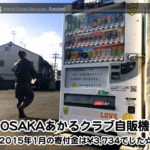 OSAKAあかるクラブ自販機 2015年1月の寄付金は¥3,734でした♬