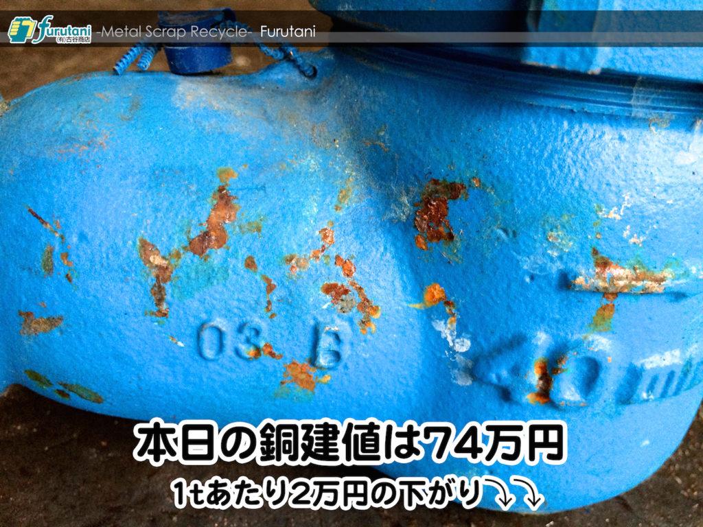 【銅相場情報 20150319】「B」の刻印には意味がある!ビスマス砲金のスクラップ的扱い方☆