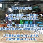 【業務連絡】GW休業のお知らせ