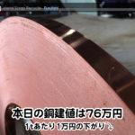 【銅相場情報2015.4.15】1万円下がりの76万円に改定です☆