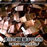 【銅相場情報 2015.4.20】銅金型スクラップのお話