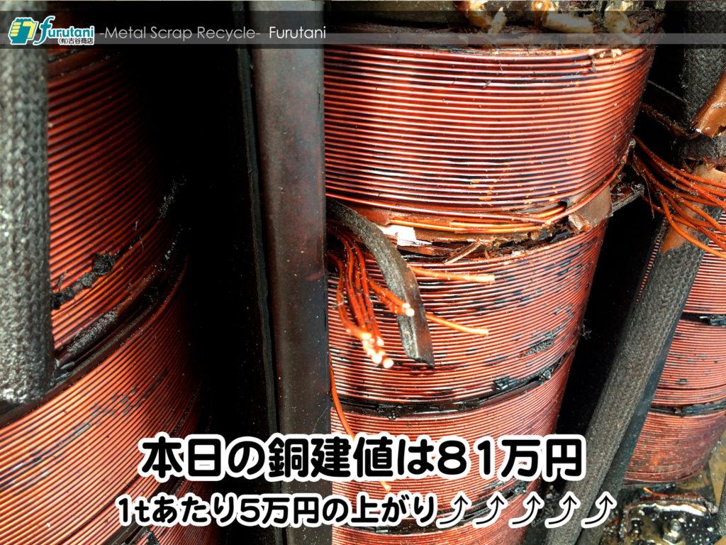 【銅相場情報2015.5.7】銅?アルミ?トランスの種類のお話。