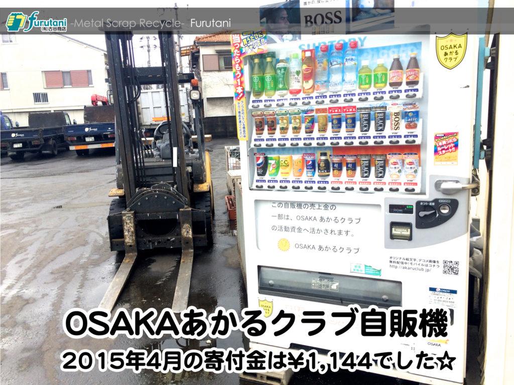 OSAKAあかるクラブ支援自販機 2015年4月の寄付金額