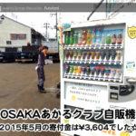 OSAKAあかるクラブ支援自販機 2015年5月の寄付金額