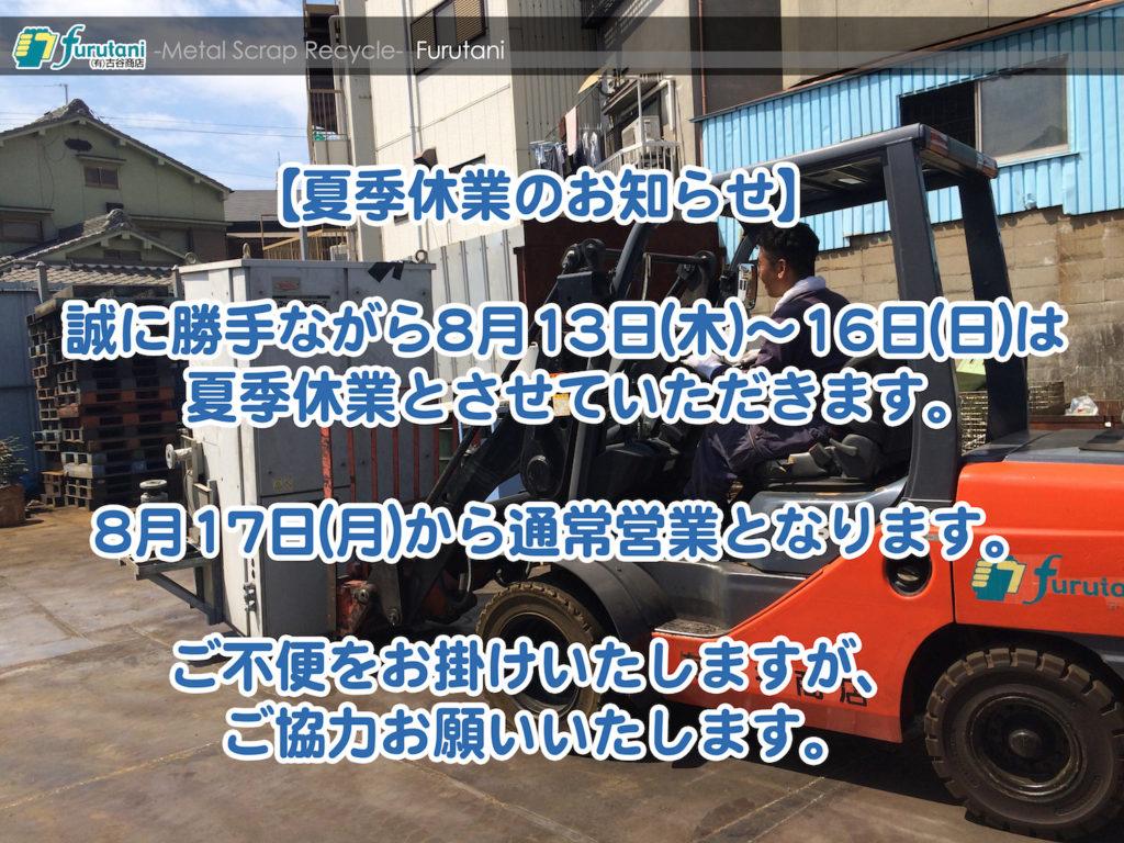 【業務連絡】夏季休業のお知らせ